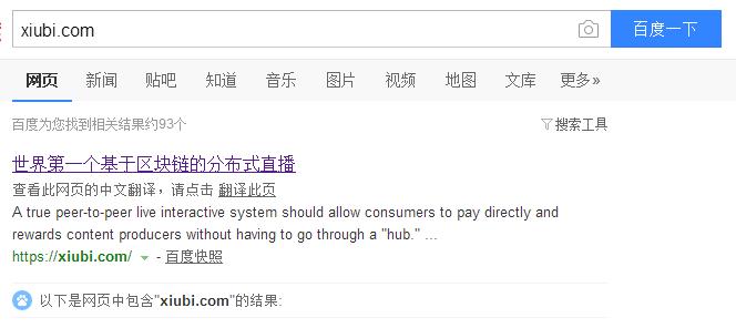 秀币收购品牌域名xiubi.com 区块链引领者