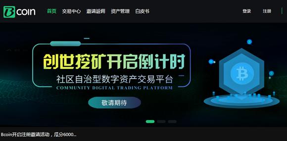 急着上线数字货币交易所!域名Bcoin.cn六位数易主币圈