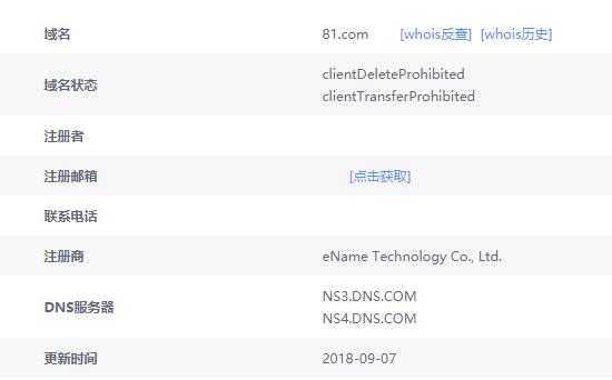 极品大米81.com惊爆易主,好米不怕没买家  域名快讯  第2张