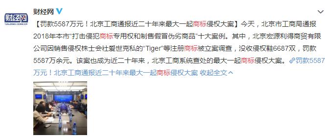 罚款5578万元!北京查处20年来最大一起商标侵权案