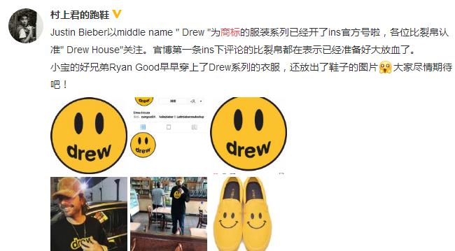 """贾斯汀比伯创立新潮牌""""drew"""",商标logo一应俱全"""