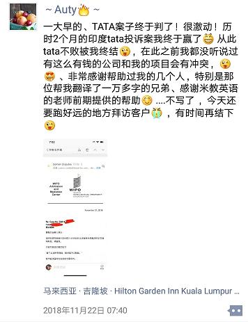 tatacoin.com域名争议案,中国人胜诉  域名资讯  第3张