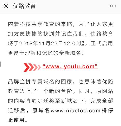 优路教育正式启用youlu.com重磅升级