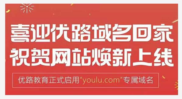 优路教育正式启用youlu.com重磅升级  域名资讯  第2张