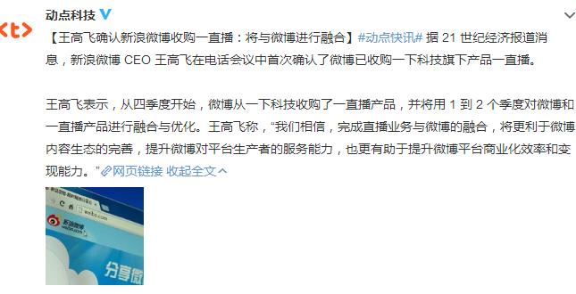 新浪微博确认收购一直播yizhibo.com域名