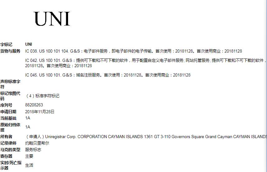 域名注册服务商Uniregistry正式更名为uni,并申请商标
