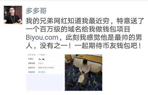 多多哥自曝获赠域名biyou.com域名