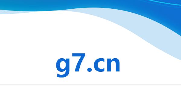 国内终端大晴摆起再次收购2杂域名,这次是g7.cn
