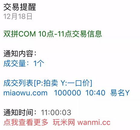 """""""喵呜""""双拼域名miaowu.com以10万元被秒"""