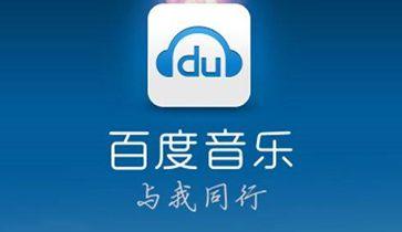 百度音乐变身千千音乐,域名qianqian.com却只用来跳转?