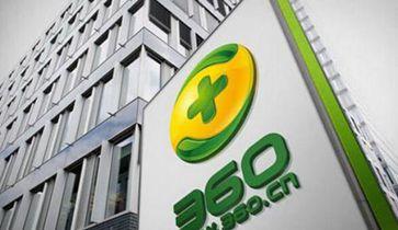 """""""360""""不能随便用?奇虎起诉叁陆零教育商标侵权"""