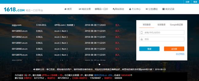 1618域名批量交易平台_副本.png
