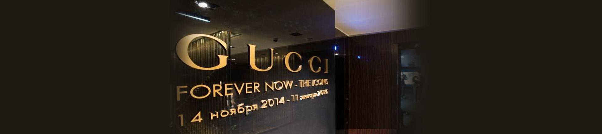 超550個域名、超300枚商標,百年品牌Gucci究竟多重視知識產權!