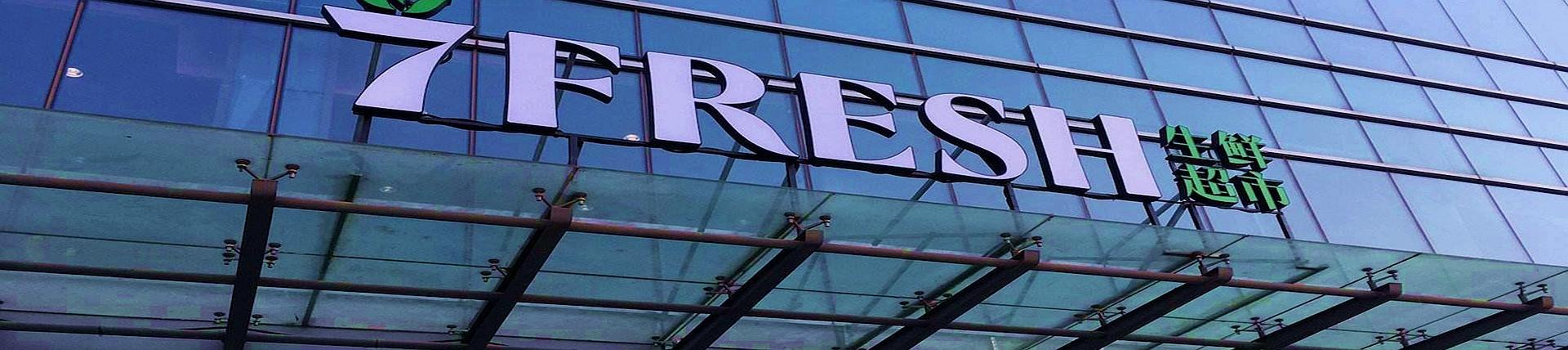 京東7Fresh正式啟用品牌域名,生鮮零售頭部玩家這方面誰玩得溜?