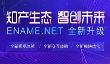 eName.net新升级:管理知识产权一步到位!