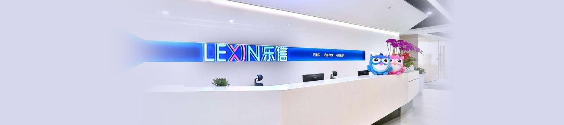 Lexin.com搞定!乐信斥资百万美金收购品牌双拼完成升级!