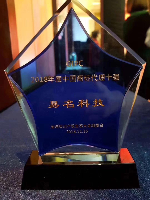 """易名科技荣获""""2018年度中国商标代理十强"""",未来还要与你携手共进!"""