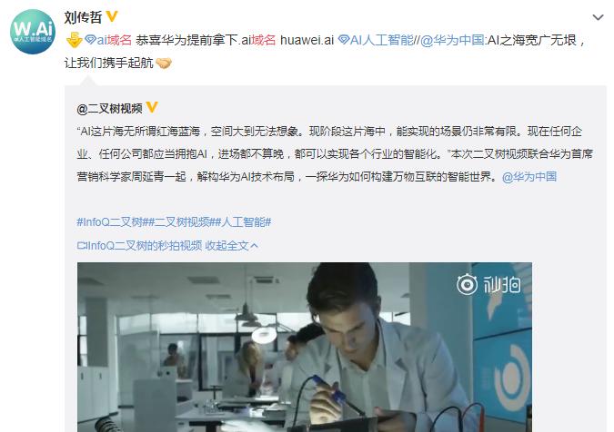 微博爆料华为收购huawei.ai域名!揭秘人工智能布局