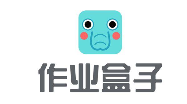 """作业盒子宣布更名""""小盒科技"""",域名保护堪忧"""
