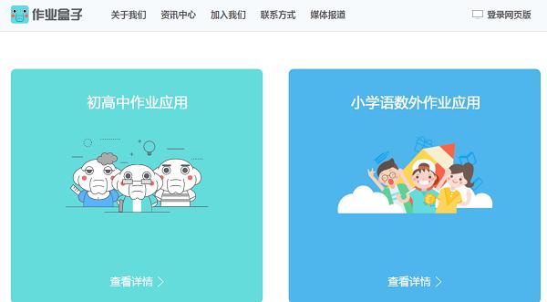 """作业盒子宣布更名""""小盒科技"""",域名保护堪忧 第2张"""