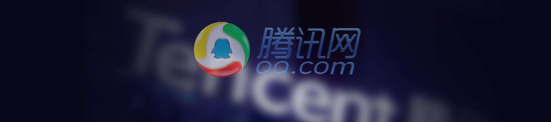 QQ.com真实收购价曝光!成就腾讯帝国的除了马化腾还有他
