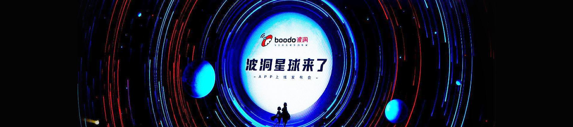 果真是腾讯买的!波洞星球启用品牌域名Boodo.com