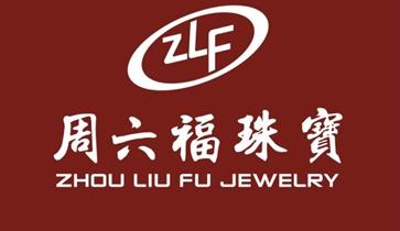 暂掰回一局,周六福珠宝的品牌商标保护任重而道远!