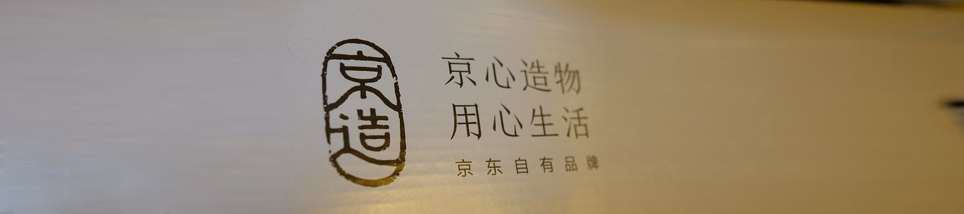 """京东野心不死!注册JDmade.cn还申请了近百枚""""京造""""商标"""