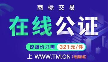 TM.CN新功能上线:只需1分钟,在家就能完成商标交易公证!