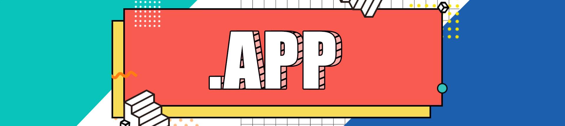 假期特辑|.app真的崛起了吗?
