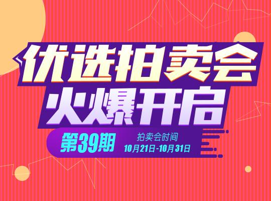 优选拍卖会第39期:硕果飘香,在易名收获心仪域名!