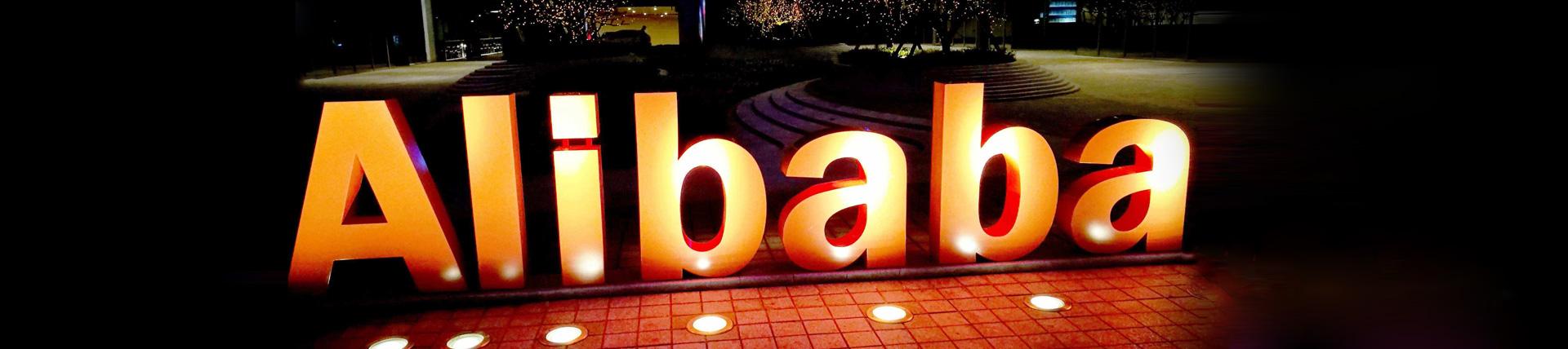 二登港交所,市值4万亿的阿里巴巴也曾为几万块的域名头疼!