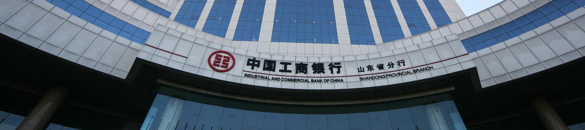 中国工商银行曾欲购ICBC.com,报价1000万美元还是被拒!