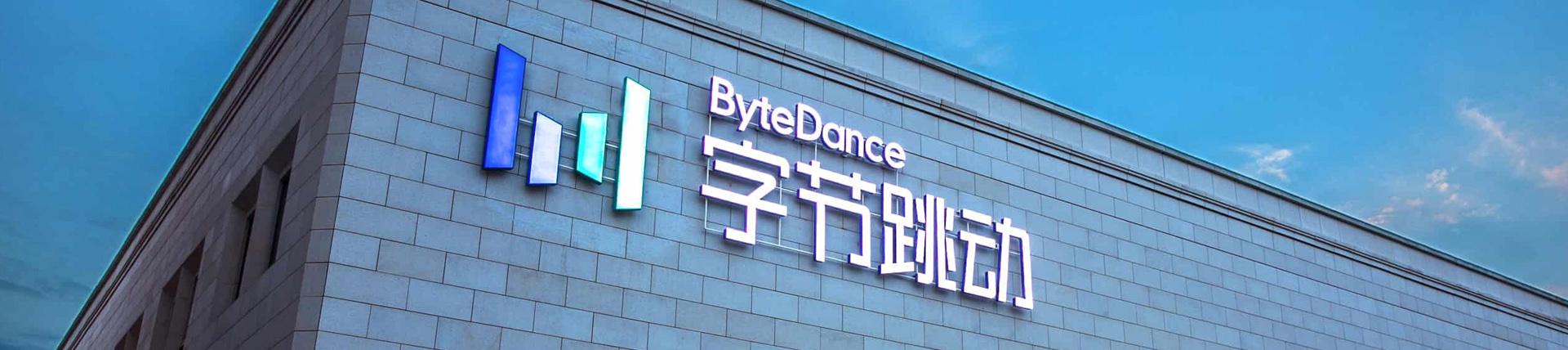 """字节跳动入局""""云计算""""?疑似低调收购bytecloud.com!"""