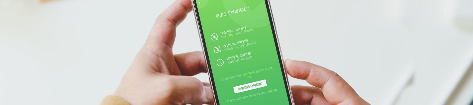 """微信推出""""分付"""",会启用wechatpay.com吗?"""