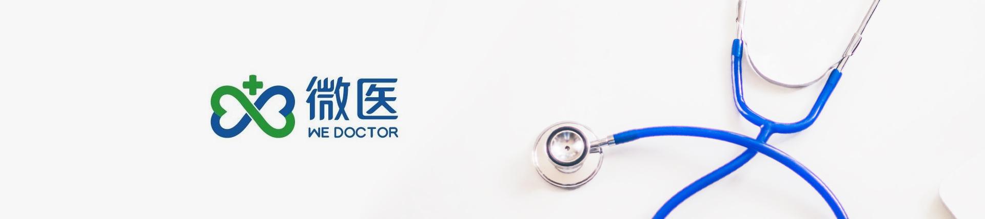 微医计划IPO,是否将换下guahao.com?