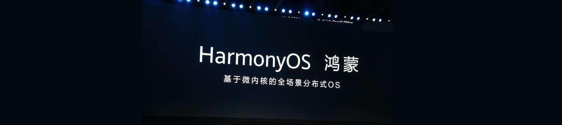 华为收购Harmonyos.com?其它域名都在谁手上?