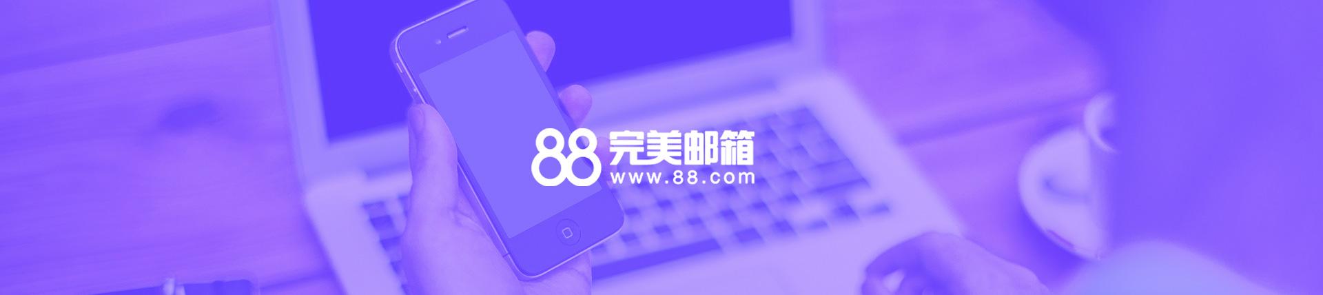 易名助力完美世界拿下超级域名,88.com正式官宣!