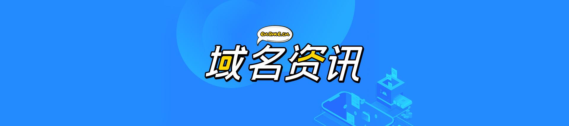 """360推出""""轻选""""对标小红书,周鸿祎拿下qingxuan.com?"""