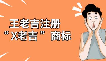 """王老吉在干什么?注册""""萧老吉、程老吉、赵老吉...""""商标!"""