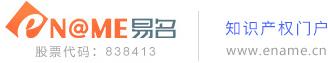 易名中国-知识产权门户