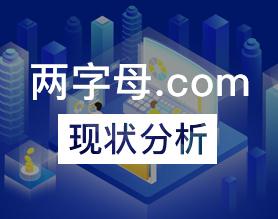 全球兩字母.com現狀大盤點